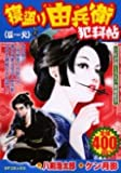 寝盗り由兵衛犯科帖 狐火 (SPコミックス)