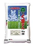 【精米】熊本県産 白米 森のくまさん 10kg 令和元年産
