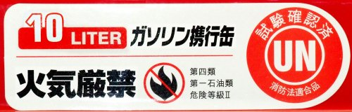 ガレージ・ゼロ ガソリン携行缶 10L [赤/横型/亜鉛メッキ鋼板/消防法適合品] (GZKK02)