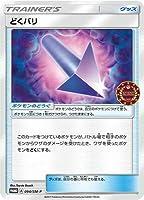 ポケモンカードゲーム/PK-SM-P-094 どくバリ