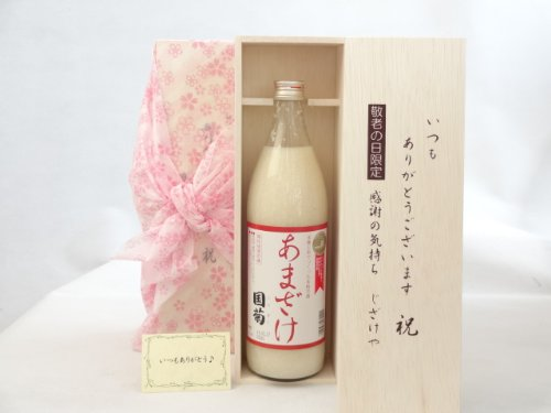 敬老の日 ギフトセット 甘酒セット いつもありがとうございます感謝の気持ち木箱セット( 篠崎   国菊 甘酒 あまざけノンアルコール0%(福岡県)) メッセージカード付