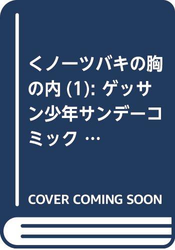 くノ一ツバキの胸の内 1 (ゲッサン少年サンデーコミックス (1))