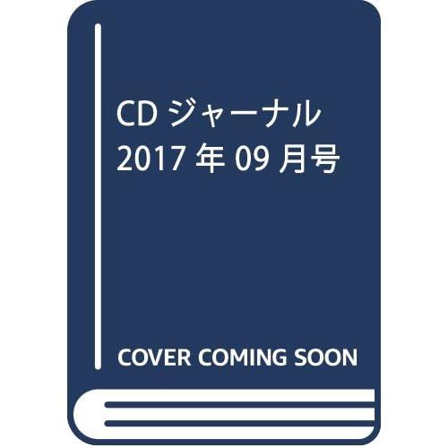 CDジャーナル 2017年 09 月号 [雑誌]