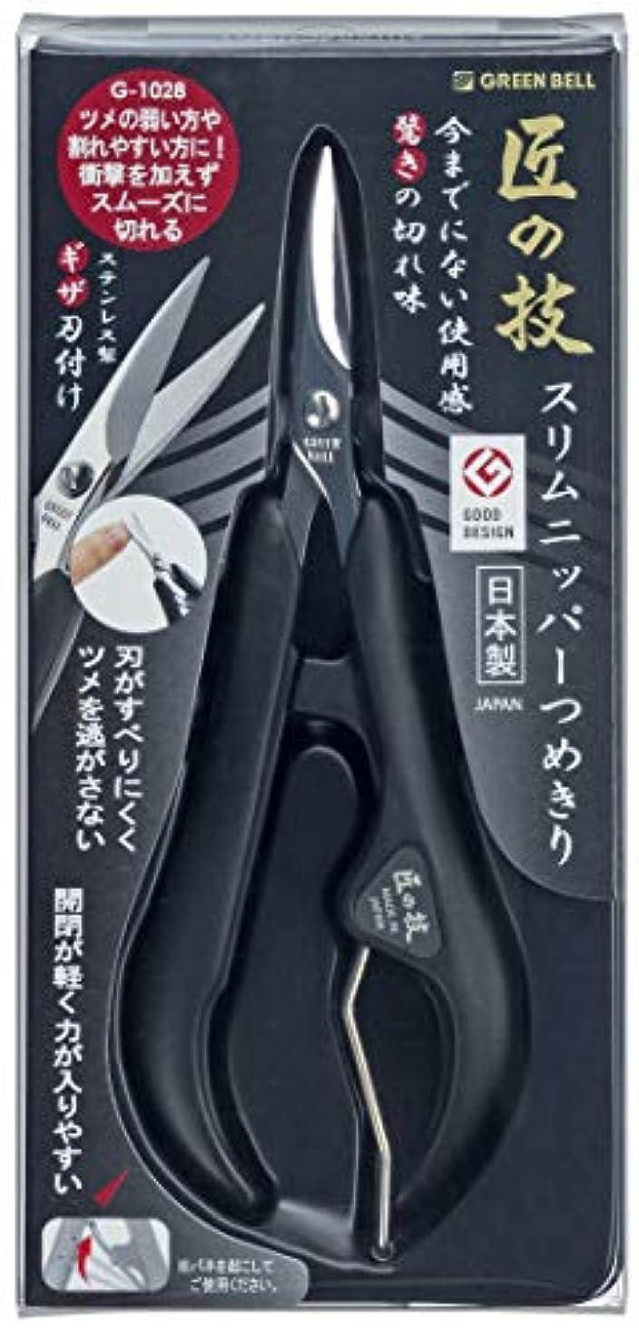 検出する肌寒いダルセット匠の技 ステンレス製スリムニッパーつめきり G-1028
