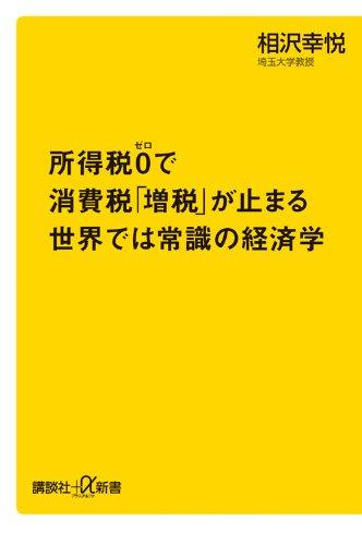 所得税0で消費税「増税」が止まる世界では常識の経済学 (講談社+α新書)の詳細を見る
