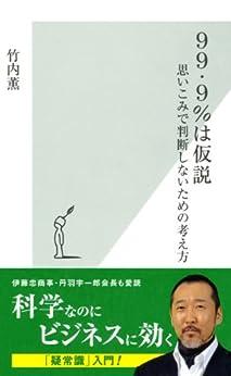 [竹内 薫]の99・9%は仮説~思いこみで判断しないための考え方~ (光文社新書)