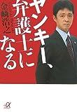 ヤンキー、弁護士になる (講談社+α文庫)
