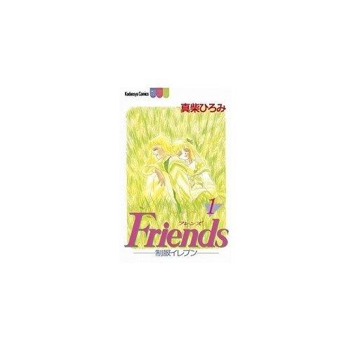 Friends 1 (講談社コミックスフレンド B)の詳細を見る
