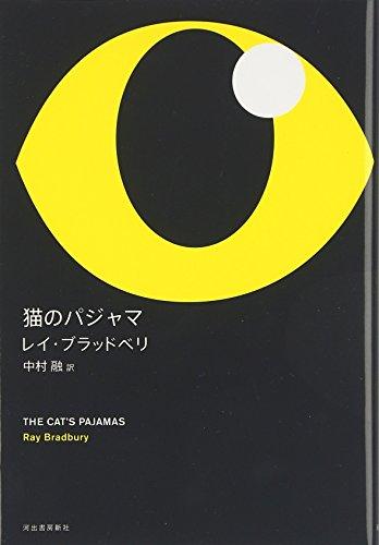 猫のパジャマの詳細を見る