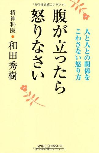 腹が立ったら怒りなさい (WIDE SHINSHO182)(新講社ワイド新書)の詳細を見る