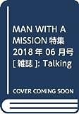 MAN WITH A MISSION特集 2018年 06 月号 [雑誌]: Talking Rock! 増刊