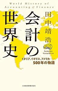 会計の世界史 イタリア、イギリス、アメリカ――500年の物語