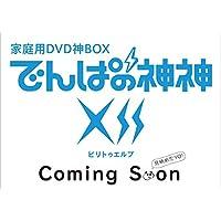 【Amazon.co.jp限定】でんぱの神神DVD 神BOXビリトゥエルブ