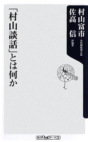 「村山談話」とは何か (角川oneテーマ21)の詳細を見る