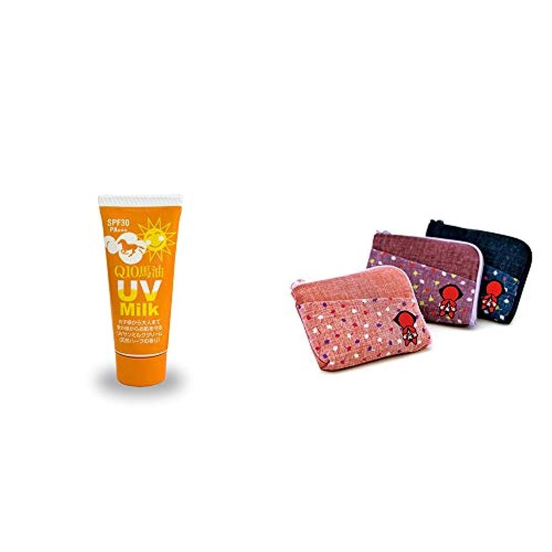 エイズシードロンドン[2点セット] 炭黒泉 Q10馬油 UVサンミルク[天然ハーブ](40g)?おねがいさるぼぼ ポーチ(小) 【ピンク】