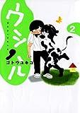 ウシハル(2) (ビッグコミックススペシャル)