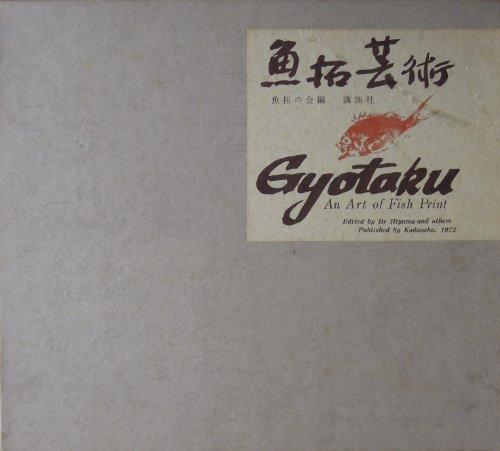 魚拓芸術 (1972年)