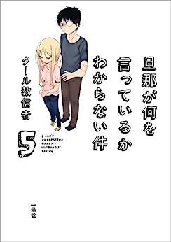 旦那が何を言っているかわからない件 第01-05巻 [Danna ga Nani o Itte Iru ka Wakaranai Ken vol 01-05]