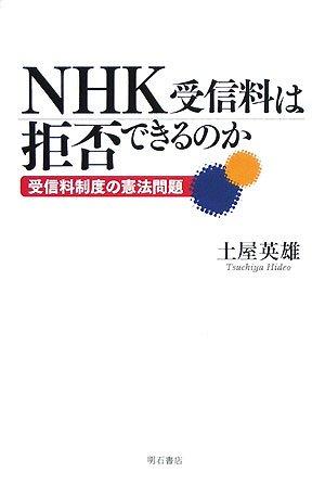 受信料 NHK受信料は拒否できるのか
