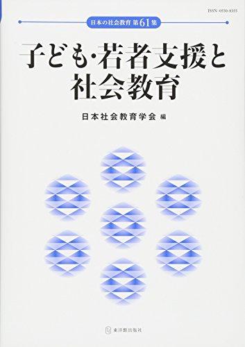 子ども・若者支援と社会教育 日本の社会教育 第61集