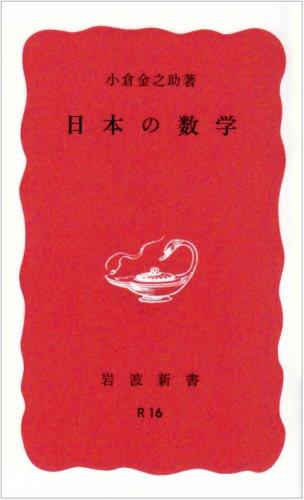日本の数学 (岩波新書 赤版 (61))の詳細を見る