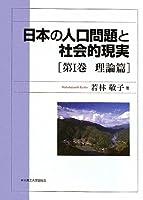 日本の人口問題と社会的現実〈第1巻〉理論篇