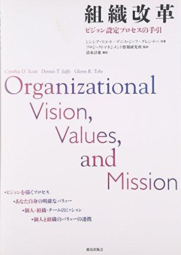 組織改革—ビジョン設定プロセスの手引