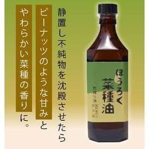 薪焙煎 純国産菜種100%「ほうろく菜種油荒搾り油」 (460g)