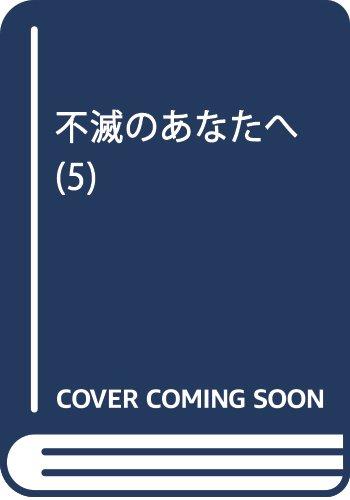 不滅のあなたへ(5): 週刊少年マガジン