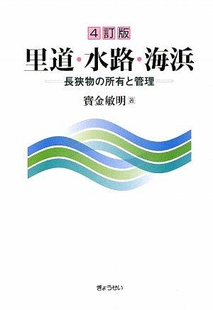 4訂版 里道・水路・海浜