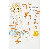 きみはかわいい女の子(3) (講談社コミックス別冊フレンド)