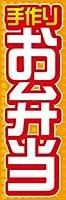 のぼり旗スタジオ のぼり旗 お弁当009 通常サイズH1800mm×W600mm