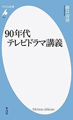 90年代テレビドラマ講義: 90年代ドラマ再発見 (平凡社新書 871)