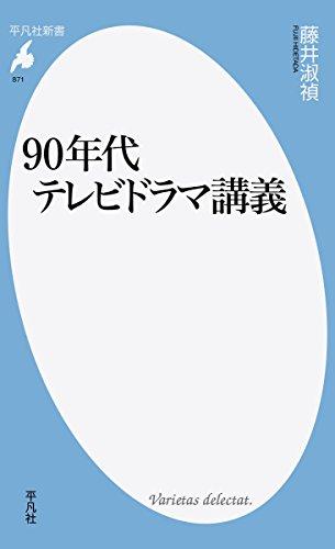 90年代テレビドラマ講義: 90年代ドラマ再発見 (平凡社新書)