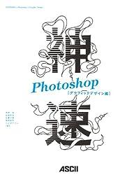 神速Photoshop [グラフィックデザイン編] (Web Professional Books)