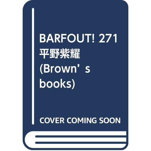 BARFOUT! 271 平野紫耀 (Brown's books)