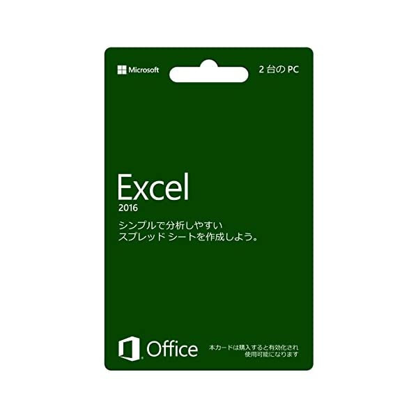 Microsoft Excel 2016 (最...の紹介画像1
