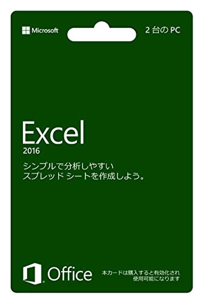 騒乱核くぼみ【旧商品/販売終了】Microsoft Excel 2016 (永続版)|カード版|Windows|PC2台