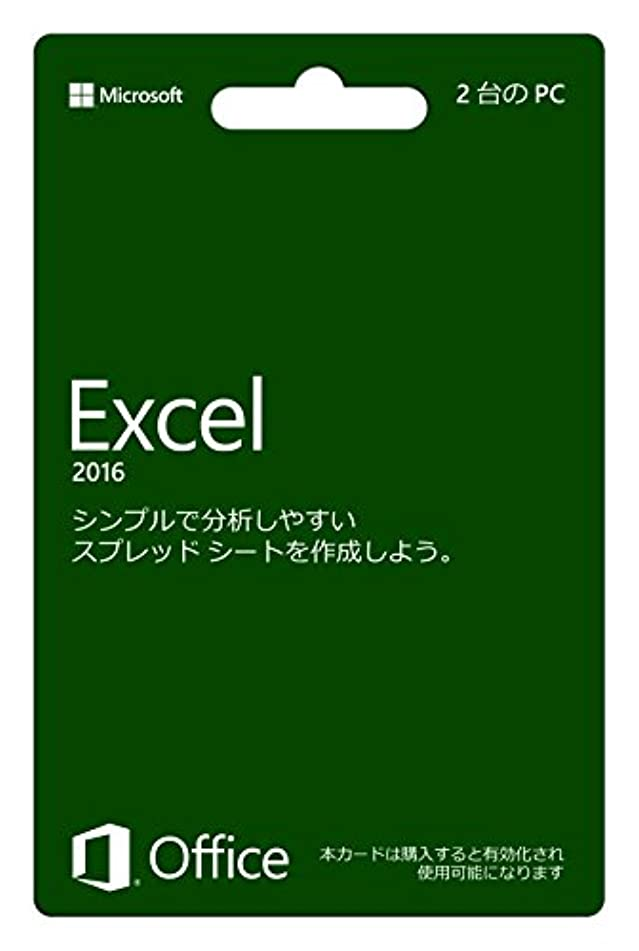 多くの危険がある状況お勃起【旧商品/販売終了】Microsoft Excel 2016 (永続版) カード版 Windows PC2台