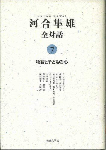河合隼雄全対話〈7〉物語と子どもの心の詳細を見る