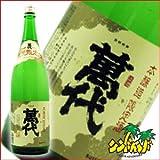 「萬代 本醸造 限定酒」1800ml瓶 小林酒造本店 福岡県 日本酒 清酒