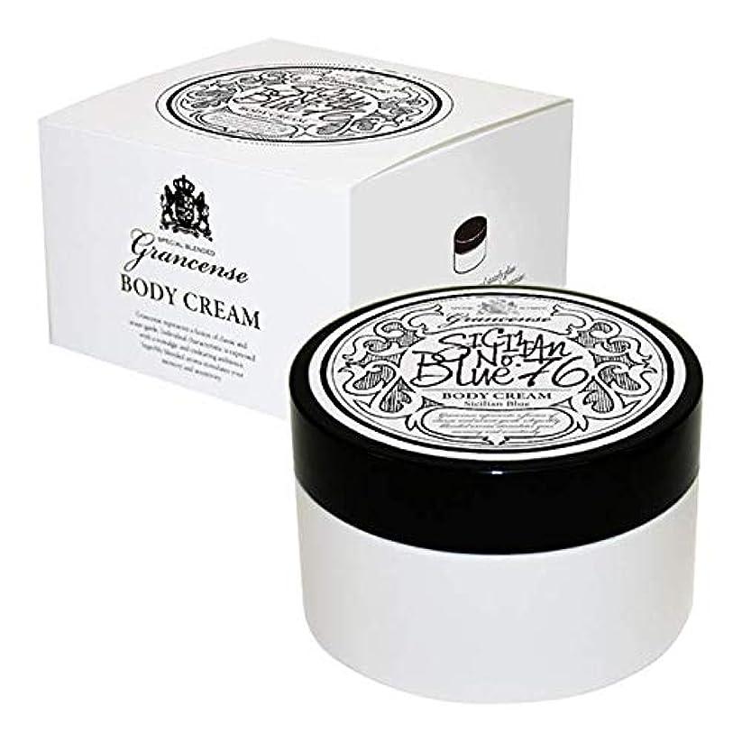 ジュラシックパークランデブーつらいグランセンス ボディークリーム シチリアンブルー 100g (保湿クリーム ユニセックス 日本製 オーガニック植物エキス配合)