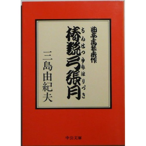椿説弓張月 (中公文庫)