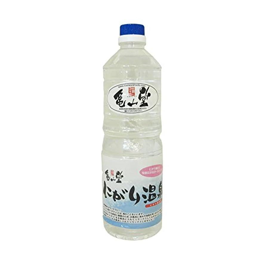 支援する消費者収束する亀山堂 にがり温泉 ( 1L ) にがり 入浴剤 スキンケア などに