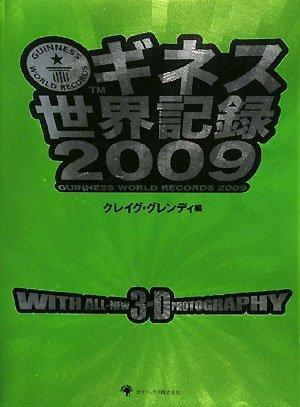 ギネス世界記録2009の詳細を見る