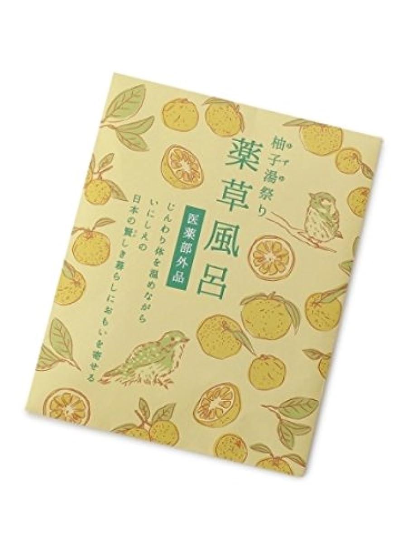 知恵鳩頻繁にチャーリー 柚子湯祭り 薬草風呂 20g