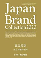 Japan Brand Collection 2020 鹿児島版 東京五輪特別号 (メディアパルムック)