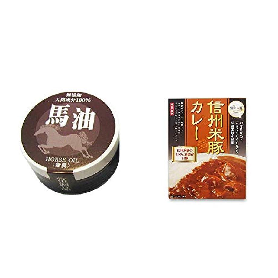 病気羽ライター[2点セット] 無添加天然成分100% 馬油[無香料](38g)?信州米豚カレー(1食分)