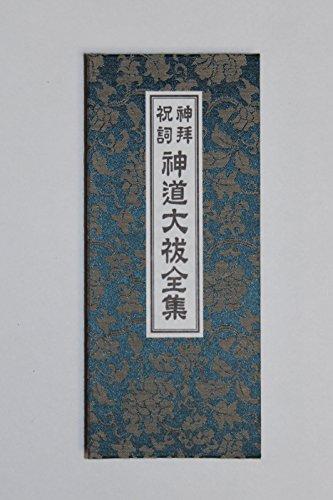 神道大祓全集-龍神祝詞入り-(緞子表紙) 中村風祥堂発行