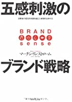 五感刺激のブランド戦略